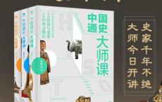 中国通史大师课(全三册)「pdf-epub-mobi-txt-azw3」