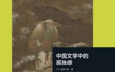 中国文学中的孤独感「pdf-epub-mobi-txt-azw3」