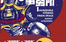 宇宙侦探事务所「pdf-epub-mobi-txt-azw3」