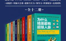 精英必修课(全12册)「pdf-epub-mobi-txt-azw3」