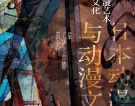 日本动漫艺术与动漫文化「pdf-epub-mobi-txt-azw3」