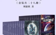 刘慈欣短篇科幻小说合集「pdf-epub-mobi-txt-azw3」