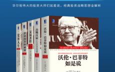 华章金融·投资大师战略经典「pdf-epub-mobi-txt-azw3」