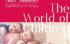 儿童发展心理学「pdf-epub-mobi-txt-azw3」
