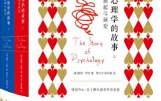 心理学的故事:源起与演变(套装共2册)「pdf-epub-mobi-txt-azw3」