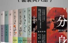 日本文化特辑「pdf-epub-mobi-txt-azw3」