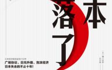 日本失落了吗:从日本第一到泡沫经济「pdf-epub-mobi-txt-azw3」