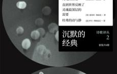 沉默的经典诗歌译丛「pdf-epub-mobi-txt-azw3」