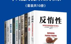 跳出思维的坑:个人能力提升经典书系「pdf-epub-mobi-txt-azw3」