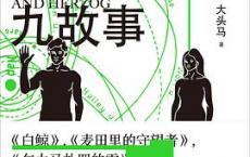 九故事「pdf-epub-mobi-txt-azw3」
