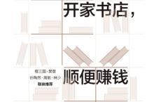 开家书店,顺便赚钱「pdf-epub-mobi-txt-azw3」