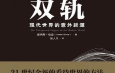 双轨:现代世界的意外起源「pdf-epub-mobi-txt-azw3」