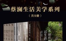 蔡澜生活美学系列(套装共9册)「pdf-epub-mobi-txt-azw3」