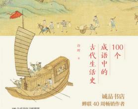 100个成语中的古代生活史「pdf-epub-mobi-txt-azw3」