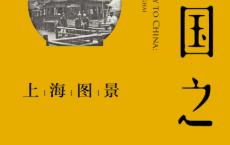 中国之门:上海图景「pdf-epub-mobi-txt-azw3」
