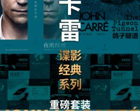 勒卡雷谍影经典系列重磅套装15册「pdf-epub-mobi-txt-azw3」