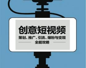 创意短视频策划、推广、引流、爆粉与变现全能攻略「pdf-epub-mobi-txt-azw3」