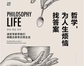哲学,为人生烦恼找答案「pdf-epub-mobi-txt-azw3」