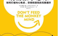 跳出猴子思维「pdf-epub-mobi-txt-azw3」
