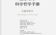 生物学哲学「pdf-epub-mobi-txt-azw3」