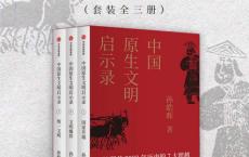 中国原生文明启示录(全三册)「pdf-epub-mobi-txt-azw3」