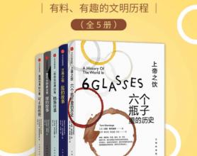 文明的进程系列(全5册)「pdf-epub-mobi-txt-azw3」