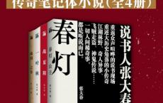 说书人张大春传奇笔记体小说(全4册)「pdf-epub-mobi-txt-azw3」