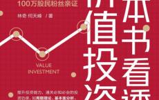 一本书看透价值投资「pdf-epub-mobi-txt-azw3」