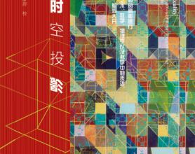 时空投影:第四维在科学和现代艺术中的表达「pdf-epub-mobi-txt-azw3」