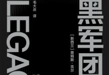 全黑军团「pdf-epub-mobi-txt-azw3」