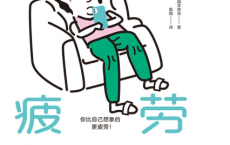 隐性疲劳:即使休息也无法消除疲惫感的真面目「pdf-epub-mobi-txt-azw3」