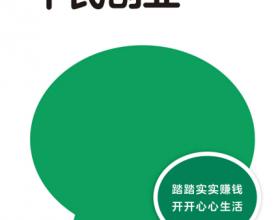 微信互联网平民创业「pdf-epub-mobi-txt-azw3」