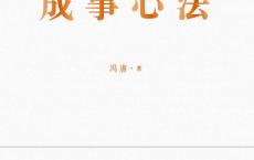 冯唐成事心法「pdf-epub-mobi-txt-azw3」