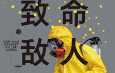致命敌人:为下一次大流行病做准备「pdf-epub-mobi-txt-azw3」