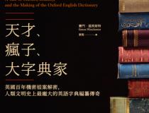 天才、瘋子、大字典家「pdf-epub-mobi-txt-azw3」