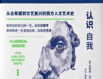 认识自我:从古希腊到文艺复兴的西方人文艺术史「pdf-epub-mobi-txt-azw3」