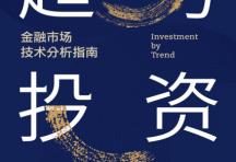 趋势投资——金融市场技术分析指南「pdf-epub-mobi-txt-azw3」