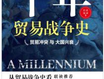 千年贸易战争史——贸易冲突与大国兴衰「pdf-epub-mobi-txt-azw3」