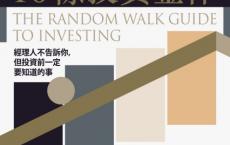 漫步華爾街的10條投資金律「pdf-epub-mobi-txt-azw3」