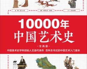 10000年中国艺术史(全2册)「pdf-epub-mobi-txt-azw3」