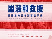 美国金融史与大国博弈「pdf-epub-mobi-txt-azw3」