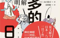 神好多的日本「pdf-epub-mobi-txt-azw3」