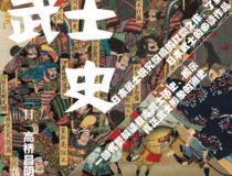日本武士史「pdf-epub-mobi-txt-azw3」