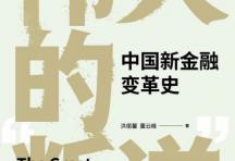 """伟大的""""叛逆"""":中国新金融变革史「pdf-epub-mobi-txt-azw3」"""