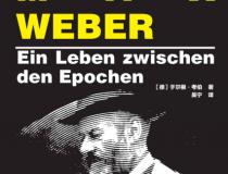 马克斯·韦伯:跨越时代的人生「pdf-epub-mobi-txt-azw3」