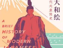 菊纹大和绘:日本近现代天皇简史「pdf-epub-mobi-txt-azw3」