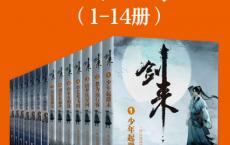 剑来(1-14册)「pdf-epub-mobi-txt-azw3」