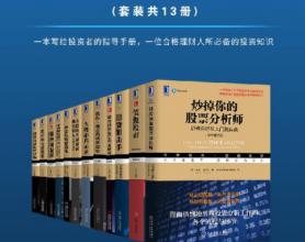 华章经典·金融投资系列典藏版(上)(套装共13册)「pdf-epub-mobi-txt-azw3」