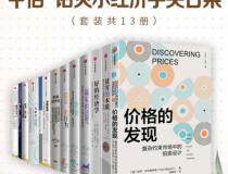 中信-诺贝尔经济学奖合集(套装13册)「pdf-epub-mobi-txt-azw3」