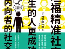 斯坦福精准社交课:让怕生的人更成功「pdf-epub-mobi-txt-azw3」